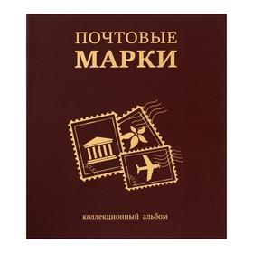 Альбом вертикальный для марок «Почтовые марки», 230 х 270 мм, (бумвинил, узкий корешок) с комплектом листов 5 штук, МИКС
