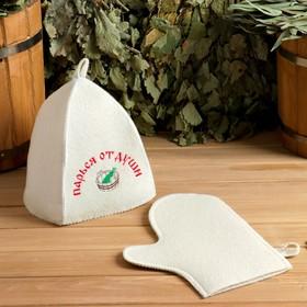 Набор для бани и сауны «Парься от души»: шапка, рукавица, белый Ош