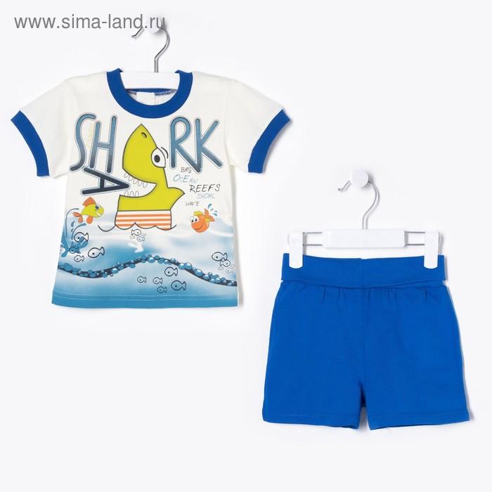 Комплект для мальчика (джемпер+шорты), рост 80 см, цвет васильковый/экрю Н011_М