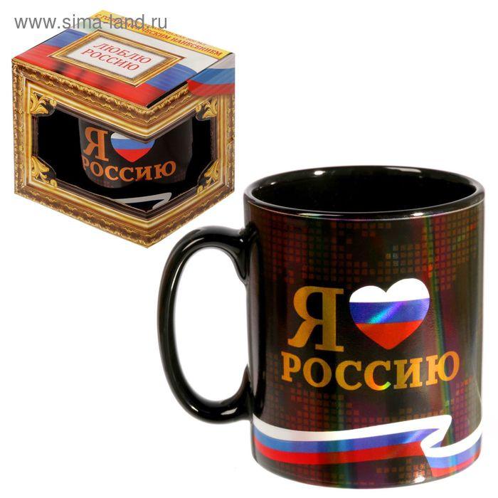 """Кружка голография """"Я люблю Россию"""", 300 мл"""