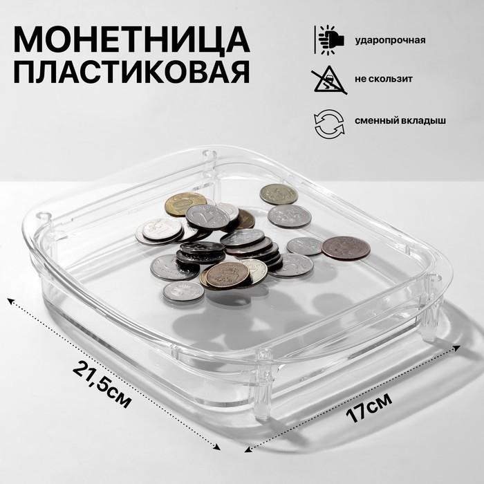 Монетница пластиковая, объемная, с местом для рекламной вставки h3,6
