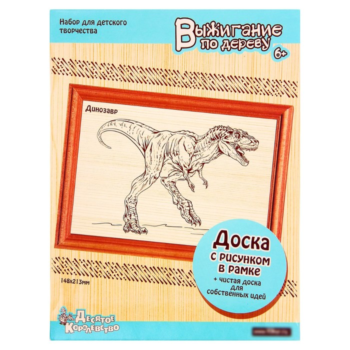 """Доски для выжигания """"Динозавр"""" 2 шт., в рамке"""