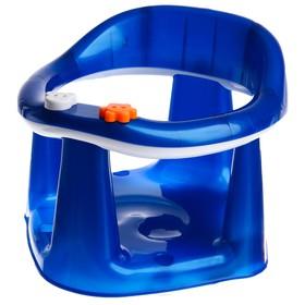 Детское сиденье для купания на присосках, цвет голубой, синий перламутр