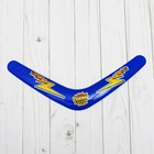 "Boomerang ""Faster!"", 30 cm, MIX"