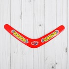 "Boomerang ""a Real champion"", 30 cm, MIX"