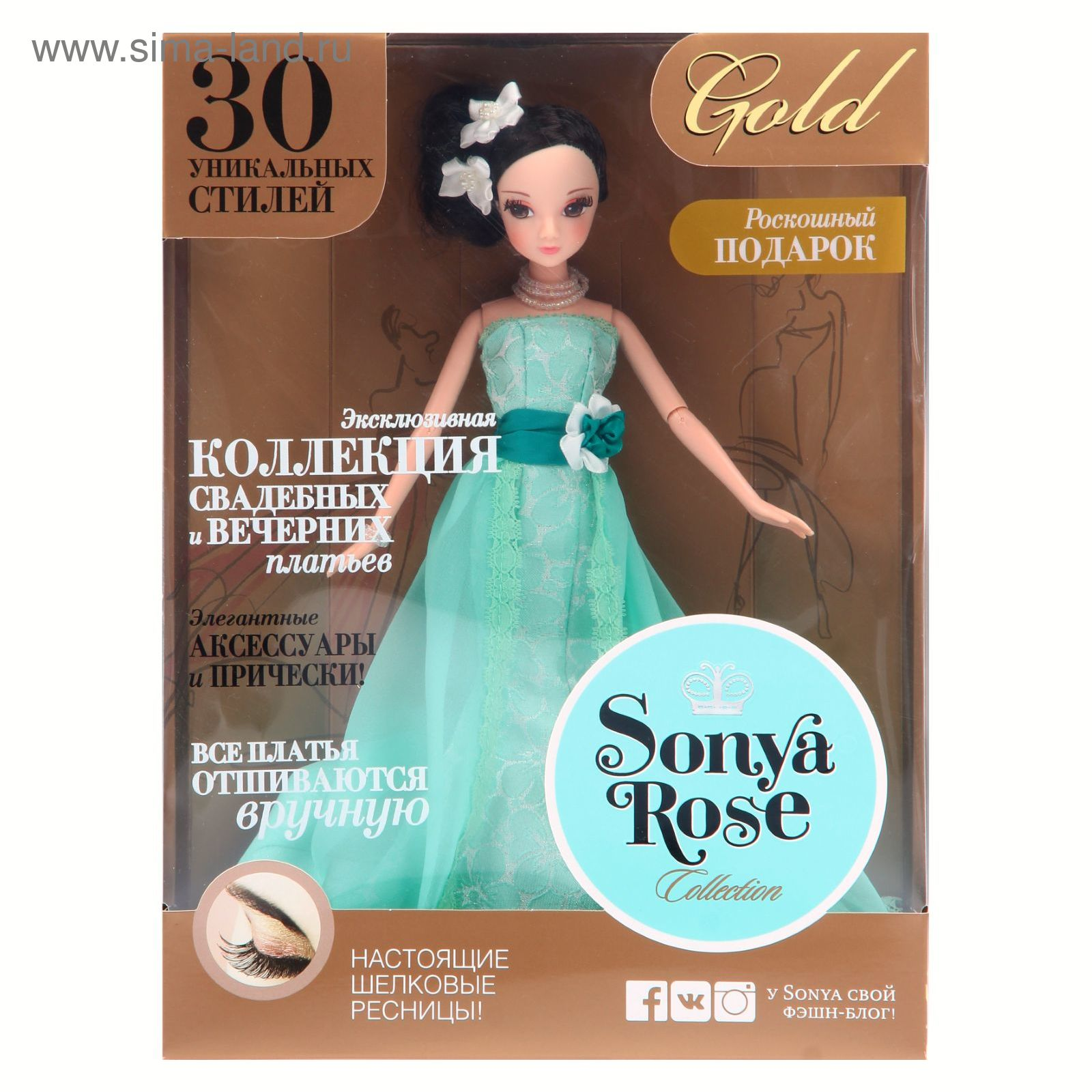 Кукла Sonya Rose, серия «Золотая коллекция», платье Жасмин (2122852 ... 240c5a9f655