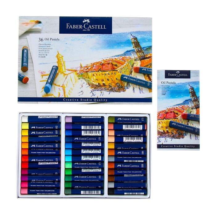 Пастель масляная 36 цветов Faber-Castell STUDIO QUALITY круглая