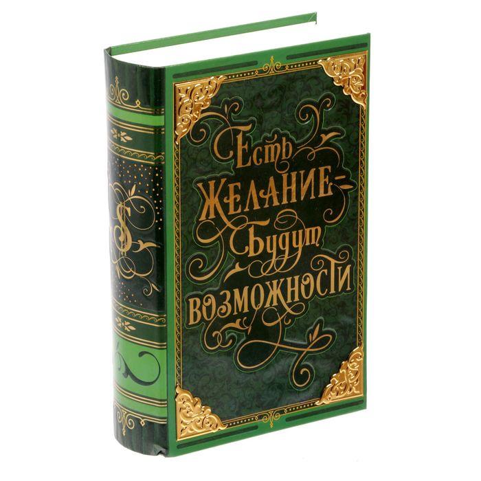 """Книга-сейф """"Есть желание - будут возможности"""" с металлическими элементами"""