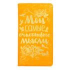 """Записная книжка на гребне в обложке из экокожи """"Мои самые счастливые мысли"""", 60 листов"""