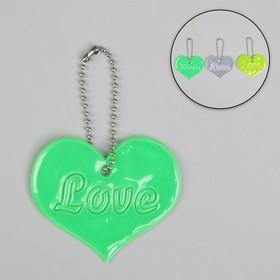 Светоотражающий элемент 'Любовь', 6,5*5,5см, цвет МИКС Ош