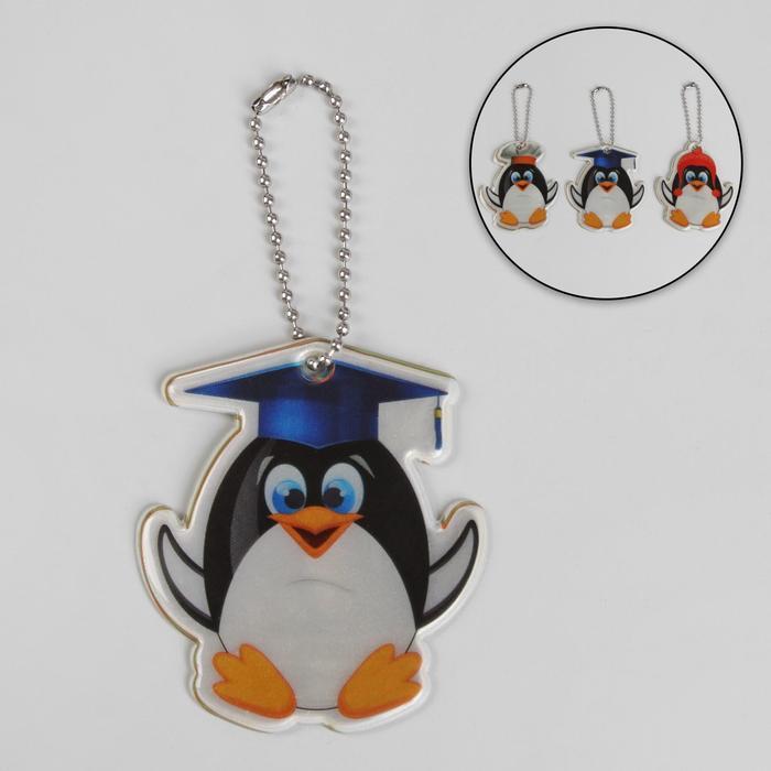 """Светоотражающий элемент """"Пингвин"""", 7*6см, цвет МИКС"""