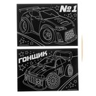 "Engraving ""Racer"", full-color base, set of 2 PCs, 10 x 15 cm"