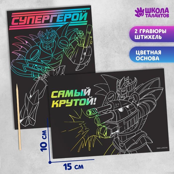 """Гравюра """"Супергерой"""", полноцветное основание, набор 2 шт., 10 х 15 см"""