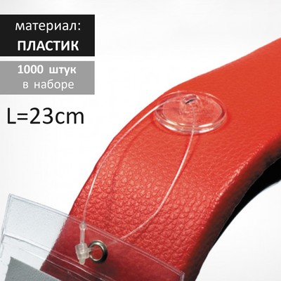 Стяжка пластиковая L=23, цвет белый (набор 1000шт)