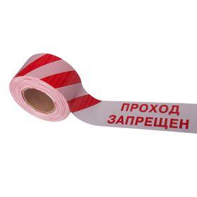 Лента оградительная 'Проход Запрещен', красно-белая, ширина 7,5 см, 250 м Ош