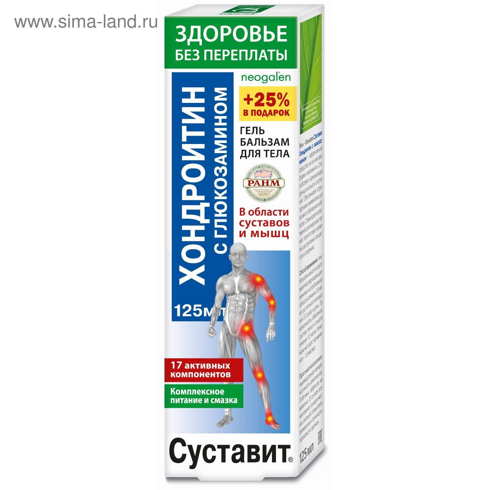 Купить суставит гель бальзам с хондроитином и глюкозамином обязательно ли иметь инвалидность при протезировании суставов по квоте