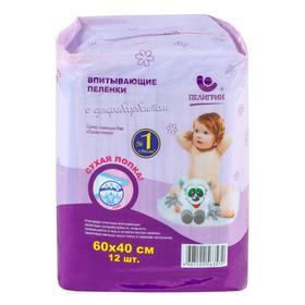 Absorbing children's diapers 60x40cm, 12 pcs under superabsorbent.