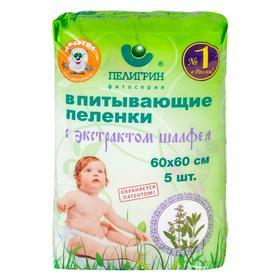 Пеленки впитывающие с экстрактом шалфея 60х60 см,  5 шт.