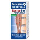 Крем-гель для ног Доктор Вен вечерний  75мл