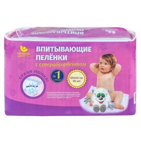 Absorbing children's diapers 60x40cm 30 pcs with superabsorbent.