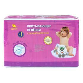 Absorbing children's diapers 60x90cm, 30 pcs under the superabsorbent.