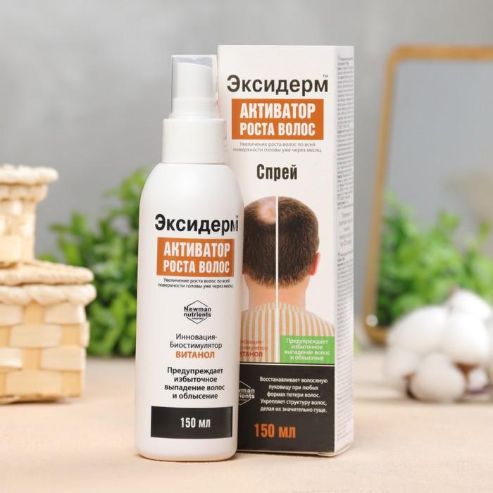Средство для роста волос Эксидерм 150мл (спрей)