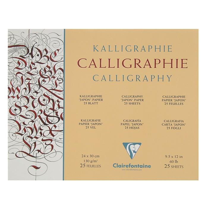 Альбом для каллиграфии В4 240*300 мм Clairefontaine Calligraphy 25 листов 130 г/м2 склейка 96439С