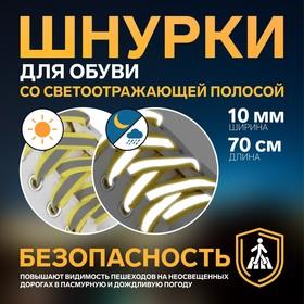 Шнурки для обуви, плоские, со светоотражающей полосой, 10 мм, 70 см, пара, цвет жёлтый Ош