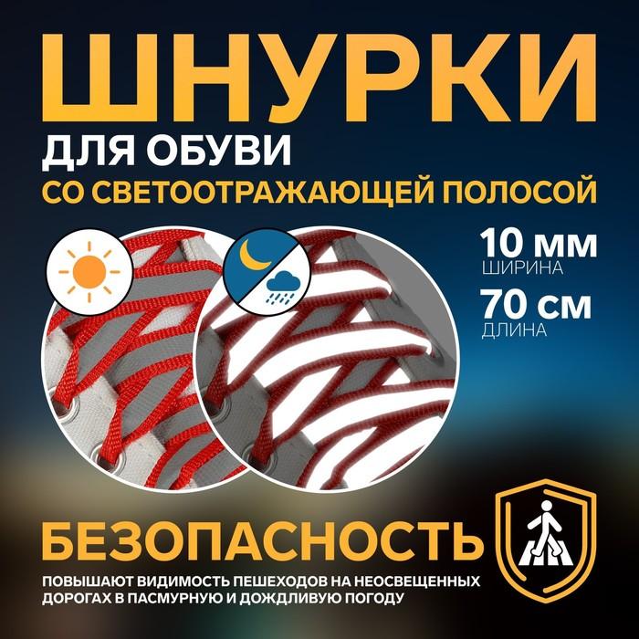 Шнурки для обуви плоские, со светоотражающей полосой, d=10мм, 70см, цвет красный