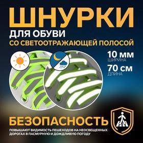 Шнурки для обуви, пара, плоские, со светоотражающей полосой, 10 мм, 70 см, цвет зелёный неоновый