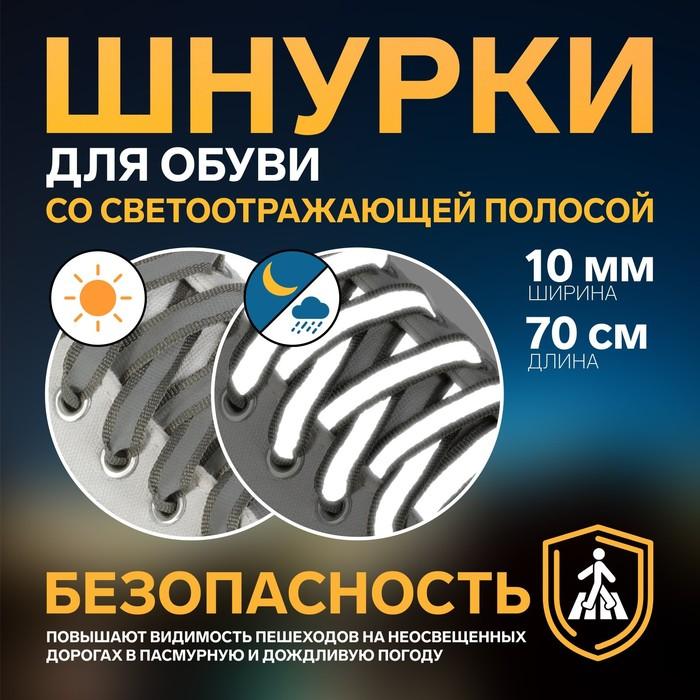 Шнурки для обуви плоские, со светоотражающей полосой, d=10мм, 70см, цвет серый