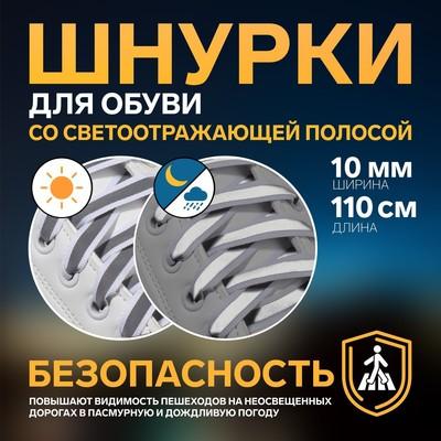 Шнурки для обуви плоские, со светоотражающей полосой, d=10мм, 100см, цвет белый