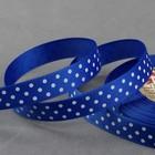 Лента репсовая «Горошек», 15 мм, 22 ± 1 м, цвет синий