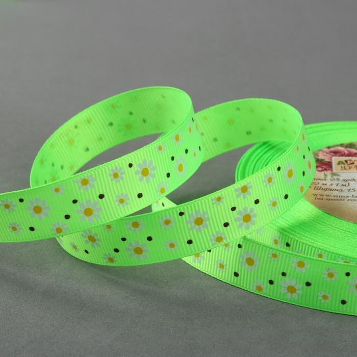 Лента репсовая «Ромашки», 15 мм, 22 ± 1 м, цвет зелёный