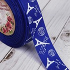 Лента репсовая «Париж», 25 мм, 22 ± 1 м, цвет синий