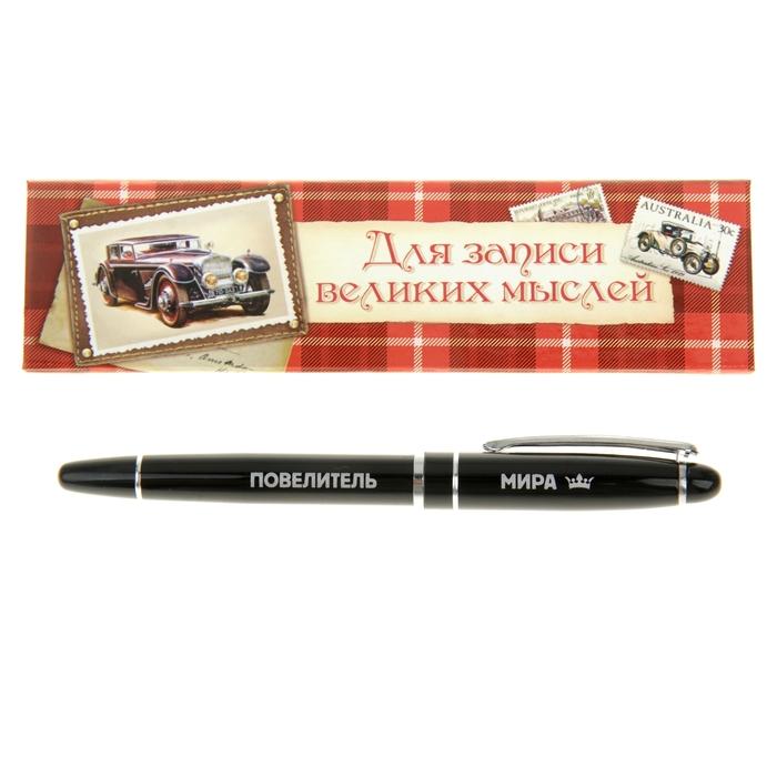 """Ручка в подарочном картонном футляре """"Повелитель мира"""""""