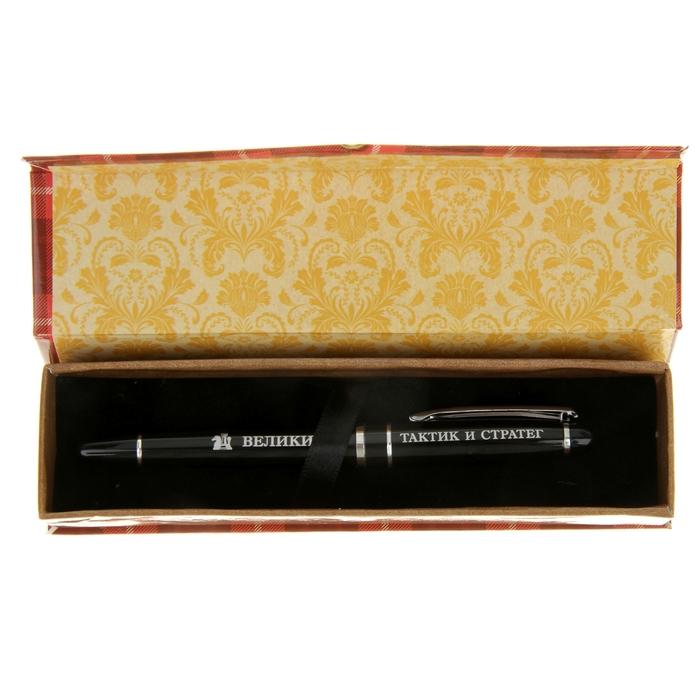 """Ручка в подарочном картонном футляре """"Великий тактик и стратег"""""""