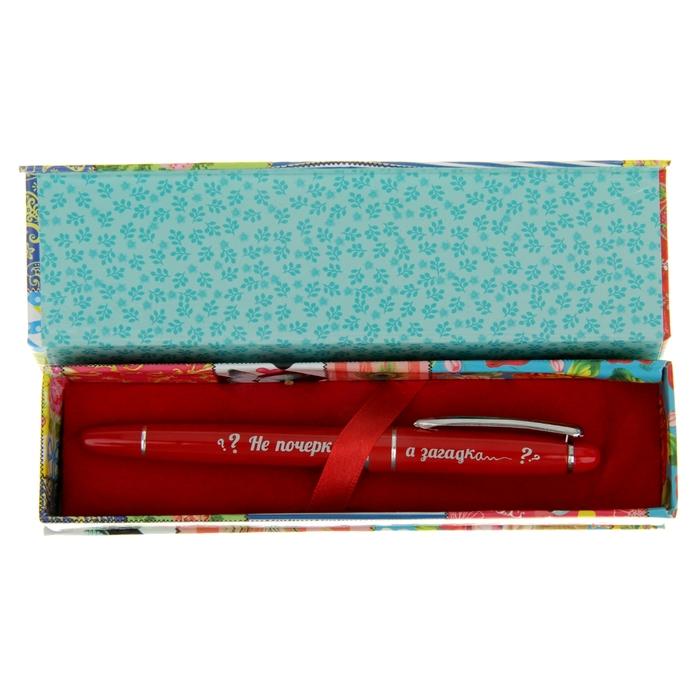 """Ручка в подарочном картонном футляре """"Не почерк, а загадка"""""""