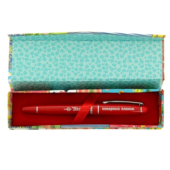 """Ручка в подарочном картонном футляре """"Для коварных планов"""""""