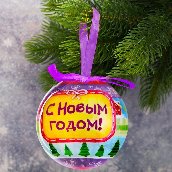 """Шар ёлочный """"С Новым годом, восхитительного настроения"""", 10 см"""