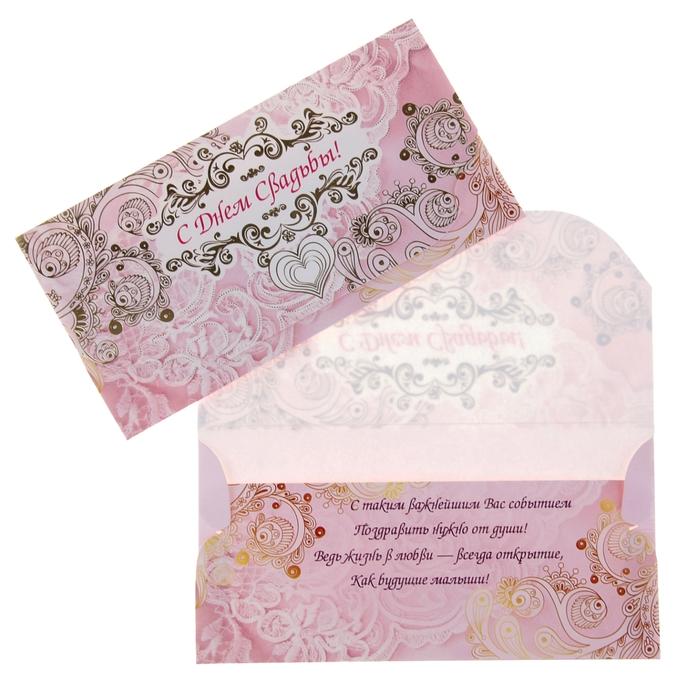 оснащается шноркелем, поздравленья со свадьбой на конверт с деньгами которая всю свою