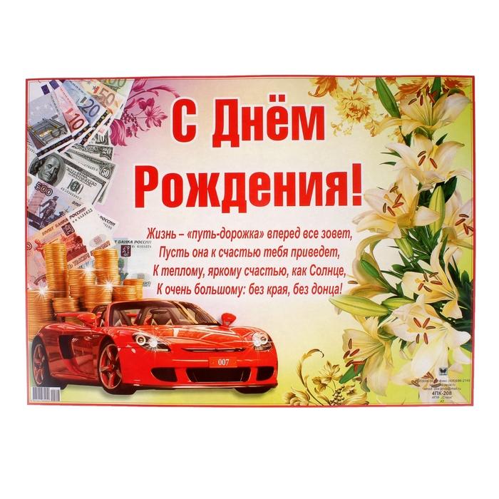 Поздравление с днем рождения мужчине автомобили