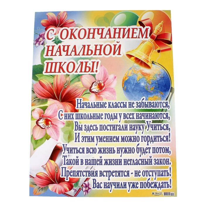 открытки для четвероклассников