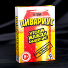 Алкогольная игра «Пивариус», 63 карты