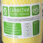 Рулон салфеток универсальных 25×30 см, вискоза, 100 шт, цвет МИКС - фото 4643808