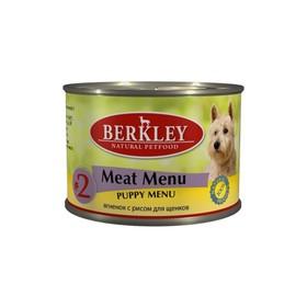 Влажный корм Berkley №2 для щенков, ягнёнок с рисом, ж/б 200 г