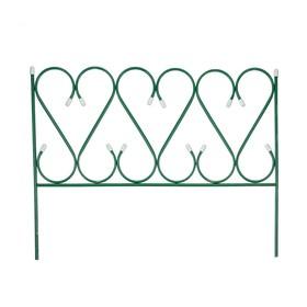 Ограждение декоративное, 54 × 340 см, 5 секций, металл, зелёное, «Изящный»