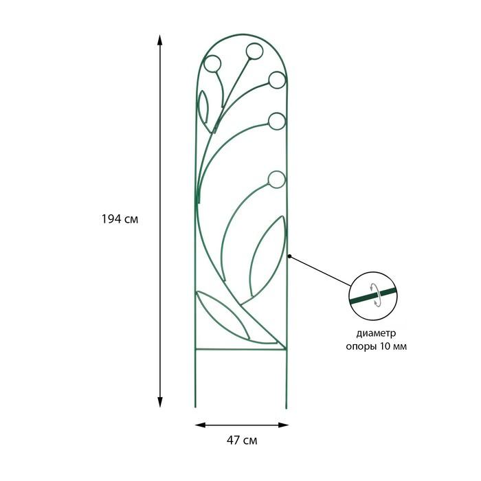 Шпалера, 194 × 47 × 1 см, металл, зелёная, «Ландыш»