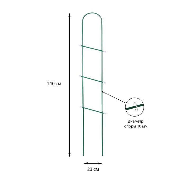 Шпалера, 140 × 30 × 1 см, металл, зелёная, «Лестница»