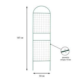 Шпалера, 187 × 50 × 1 см, металл, зелёная, «Сетка комбинированная»